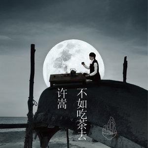 惊鸿一面(热度:296)由羽翎隔屏寻声~翻唱,原唱歌手许嵩/黄龄