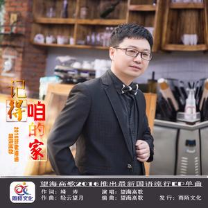 记得咱的家(热度:20)由刘希翠翻唱,原唱歌手望海高歌