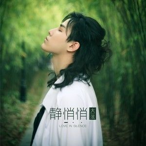 静悄悄(热度:33078)由雯子♡渝粤转绿色翻唱,原唱歌手陈泫孝(大泫)