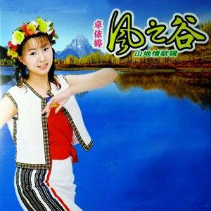 珊瑚颂(热度:28)由天山雪莲云辉翻唱,原唱歌手卓依婷