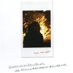 張懸的專輯Love,New Year