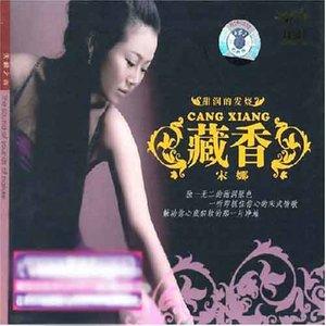 吻和泪(热度:13)由微微翻唱,原唱歌手宋娜