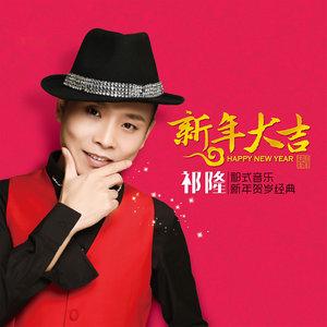 新年大吉(热度:178)由海纳百川翻唱,原唱歌手祁隆