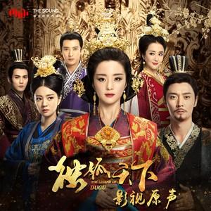 菩提偈(热度:1824)由妞妞翻唱,原唱歌手刘惜君