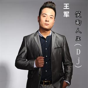 一曲相送(热度:73)由陌依果恋翻唱,原唱歌手图桠格