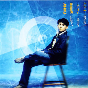 祝你一路顺风(热度:22)由Miss梁翻唱,原唱歌手吴奇隆