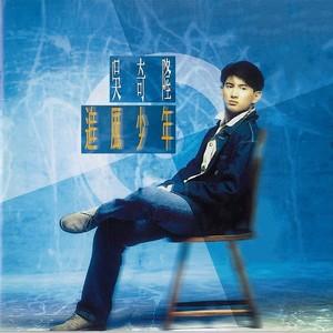 祝你一路顺风(热度:1144)由VIPCGB翻唱,原唱歌手吴奇隆