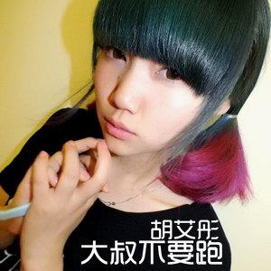 大叔不要跑(热度:16)由Sunshine翻唱,原唱歌手胡艾彤