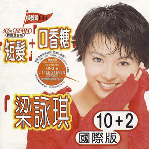 我只在乎你(热度:43)由三月细雨翻唱,原唱歌手梁咏琪