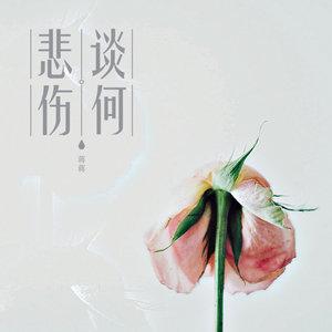 谈何悲伤(热度:60)由小火锅翻唱,原唱歌手蒋家驹(蒋蒋)