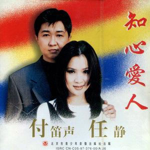 知心爱人由1988演唱(原唱:付笛声/任静)