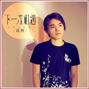 下一次相遇(热度:136)由一曲红尘翻唱,原唱歌手晨熙