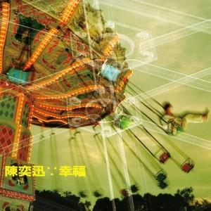 时光倒流二十年由IMay演唱(ag9.ag:陈奕迅)