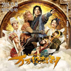 大王叫我来巡山(热度:180)由骑猪看海《离线》翻唱,原唱歌手赵英俊