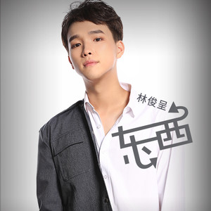 东西(热度:390)由文同学翻唱,原唱歌手林俊呈