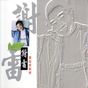曼莉(热度:66)由歌手劉洪杰翻唱,原唱歌手谢雷