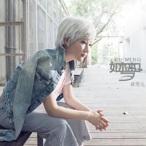 如梦(热度:34)由红枫翻唱,原唱歌手蒋雪儿
