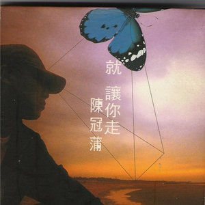 太多(热度:35)由印 _Star丶闪耀翻唱,原唱歌手陈冠蒲