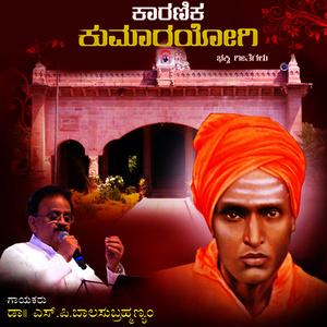 S P Balasubrahamanyam的專輯Karanika Kumarayogi