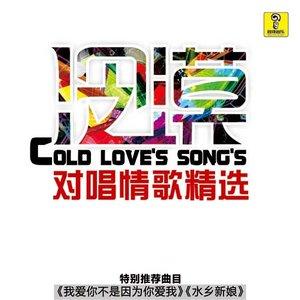 我爱你胜过你爱我(热度:78)由平淡翻唱,原唱歌手冷漠/杨小曼