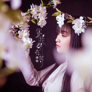 你我都在等(热度:103)由余生de爱翻唱,原唱歌手彭清
