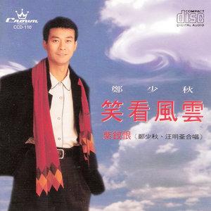 天涯孤客(热度:89)由潔寶翻唱,原唱歌手郑少秋