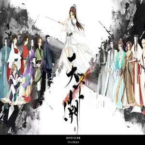 天下潮·雪中悍刀行群像(热度:680)由驰骋翻唱,原唱歌手华语群星