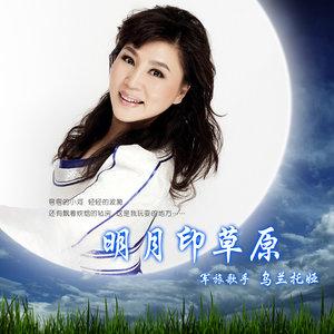 多情的蒙古人(热度:102)由大boss翻唱,原唱歌手乌兰托娅