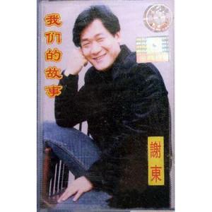 我们的故事(热度:92)由MJ翻唱,原唱歌手谢东
