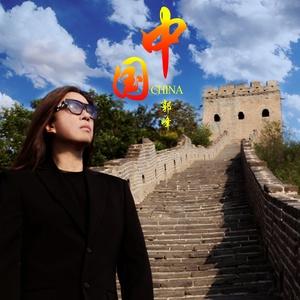 中国由红梅赞演唱(原唱:郭峰)