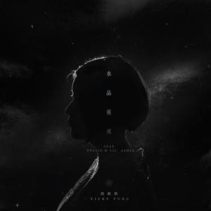 水晶靈魂 (feat. Pollie)