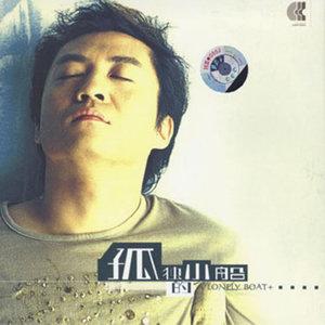 把心交出来(热度:22)由二爷翻唱,原唱歌手李琛