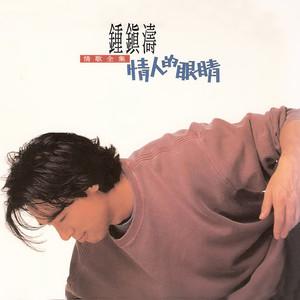 只要你过得比我好(热度:58)由晓诸葛翻唱,原唱歌手钟镇涛