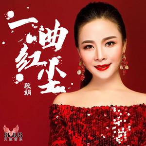 一曲红尘由珠珠演唱(ag官网平台|HOME:段娟)