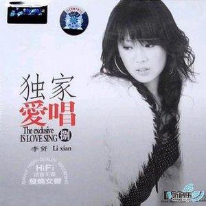 金达莱(热度:32)由强歌学院 燕儿134翻唱,原唱歌手李贤