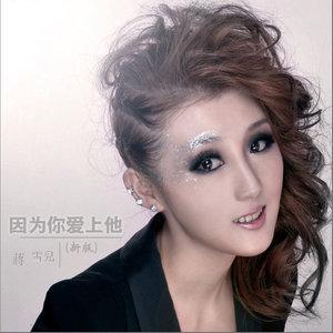 因为你爱上他(热度:12)由静翻唱,原唱歌手蒋雪儿