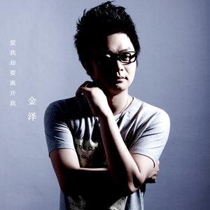 还要多久才能见到你(热度:40)由快乐有你翻唱,原唱歌手金泽