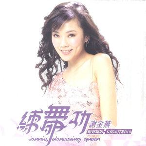 あいしてる我爱你(热度:156)由Jack的前任翻唱,原唱歌手谢金燕