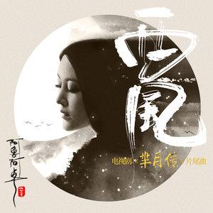西风(热度:55)由冕翻唱,原唱歌手阿鲁阿卓
