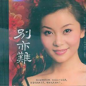 钗头凤(热度:400)由独上西楼翻唱,原唱歌手童丽