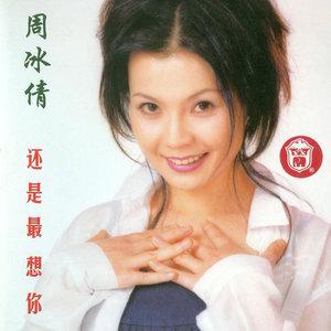 今夜无眠(热度:49)由芦花翻唱,原唱歌手周冰倩