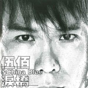 再度重相逢原唱是伍佰 & China Blue,由陈镇国翻唱(播放:88)