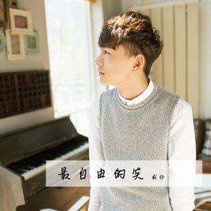 最自由的笑(热度:130)由七宝翻唱,原唱歌手威仔/夏凌兮