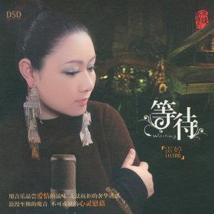 蓝莲花(热度:15)由红枫翻唱,原唱歌手雷婷