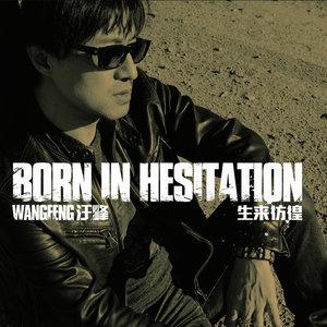 一起摇摆(热度:96)由狂奔 的wo 牛翻唱,原唱歌手汪峰