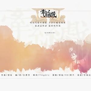 牵丝戏(热度:63)由茯苓翻唱,原唱歌手银临/Aki阿杰