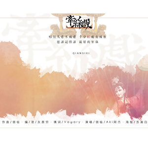 牵丝戏(热度:40)由芦花翻唱,原唱歌手银临/Aki阿杰
