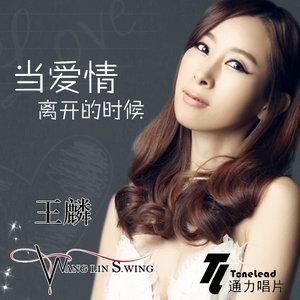 当爱情离开的时候(热度:120)由宝贝小猪翻唱,原唱歌手王麟