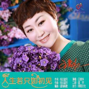 人生若只如初见(热度:90)由君子兰翻唱,原唱歌手王爱华