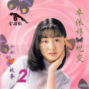 蝶儿蝶儿满天飞(热度:20)由平安是福翻唱,原唱歌手卓依婷